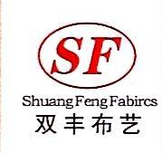 长乐市双丰织造有限公司 最新采购和商业信息