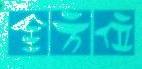 深圳市全方位企业管理咨询有限公司 最新采购和商业信息
