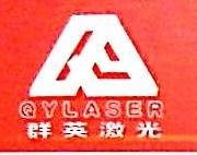 深圳市群英激光技术有限公司