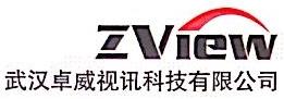 武汉卓威视讯科技有限公司