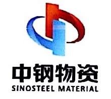 新疆中钢物资有限公司