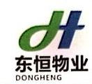 调兵山市东恒物业管理服务有限公司 最新采购和商业信息