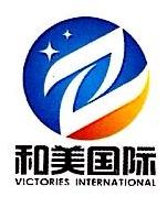 和美工控(北京)商贸有限公司 最新采购和商业信息