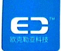 深圳市欧克勒亚科技有限公司 最新采购和商业信息