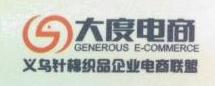 义乌大度电子商务有限公司