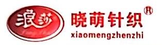 扬州晓萌针织有限公司 最新采购和商业信息
