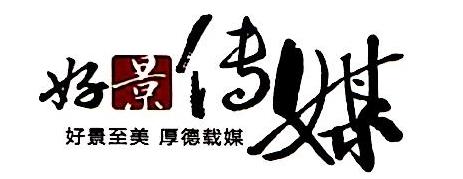 湖南好景传媒有限公司