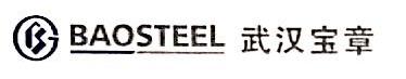 武汉宝章汽车钢材部件有限公司 最新采购和商业信息