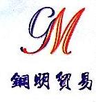 上海钢明贸易有限公司 最新采购和商业信息