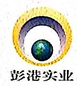 上海彭港实业发展有限公司 最新采购和商业信息