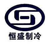 赣州恒盛制冷设备有限公司 最新采购和商业信息