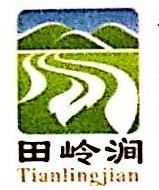 四川田岭涧农业发展有限公司