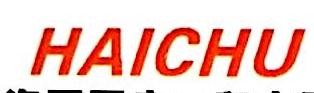 江西海厨厨房工程有限公司 最新采购和商业信息