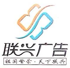 龙岩市联兴装饰广告有限公司 最新采购和商业信息