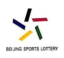北京市体育彩票管理中心