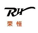 福州荣恒电子有限公司