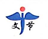 上海文节不锈钢材料有限公司 最新采购和商业信息