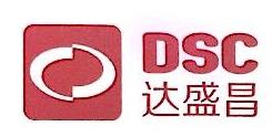 山东达盛昌贸易有限公司 最新采购和商业信息