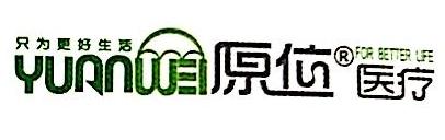 深圳原位医疗设备有限公司 最新采购和商业信息