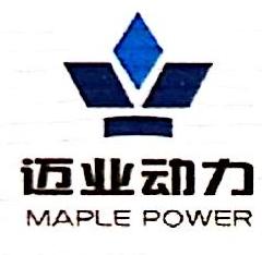 山东迈业动力科技有限公司 最新采购和商业信息