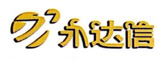 北京永达信工程造价咨询有限公司 最新采购和商业信息