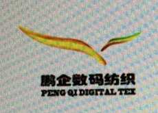 绍兴鹏企数码纺织有限公司 最新采购和商业信息