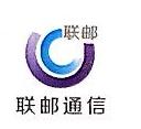 浙江联邮通信工程有限公司
