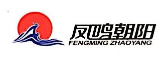 甘肃凤鸣朝阳广告装饰工程有限公司 最新采购和商业信息