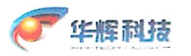 陕西华辉科技有限公司