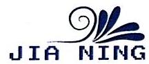 嘉兴嘉宁纺织品有限公司 最新采购和商业信息