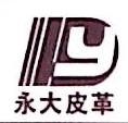 安吉永大皮革贸易有限公司 最新采购和商业信息