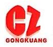 四川省南充长征工矿物资有限公司