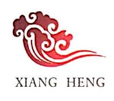 中山市祥亨净化制品有限公司 最新采购和商业信息