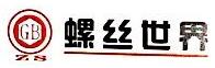 台州市椒江中山标准件商店(普通合伙)