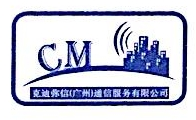 克迪弥信(广州)通信服务有限公司 最新采购和商业信息