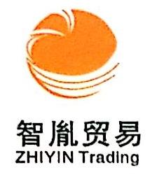 南宁智胤贸易有限公司
