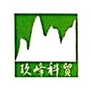太原市玖峰科贸有限公司 最新采购和商业信息