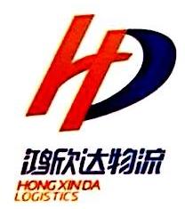 湖南鸿欣达物流有限公司 最新采购和商业信息