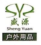 义乌市爱尚潮电子商务有限公司 最新采购和商业信息