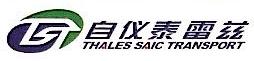 上海自仪泰雷兹交通自动化系统有限公司 最新采购和商业信息