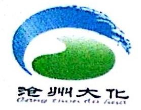 沧州大化TDI有限责任公司 最新采购和商业信息