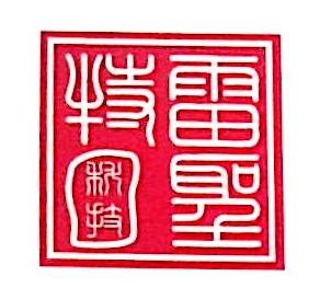 深圳市雷圣特科技有限公司