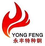 肇庆市高要区永丰特种钢有限公司 最新采购和商业信息