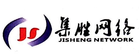 四川省集胜网络工程有限责任公司 最新采购和商业信息