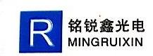 深圳市铭锐鑫光电有限公司 最新采购和商业信息