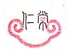 漳浦县四通食品有限公司 最新采购和商业信息