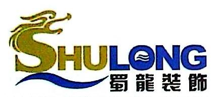重庆蜀龙装饰设计有限公司 最新采购和商业信息