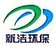 临沂新洁环保有限公司 最新采购和商业信息