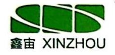 浙江鑫宙竹基复合材料科技有限公司 最新采购和商业信息