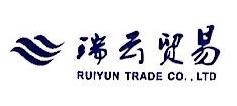 温州瑞云贸易有限公司 最新采购和商业信息
